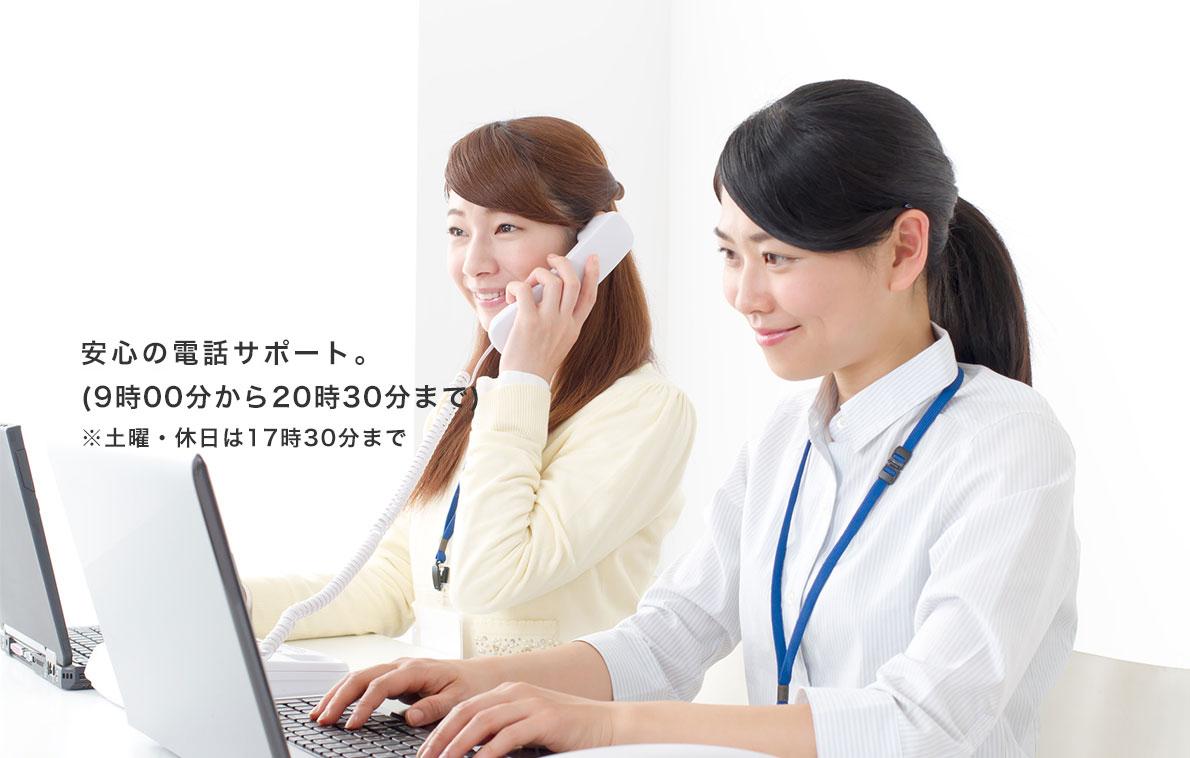 安心の電話対応サービス。
